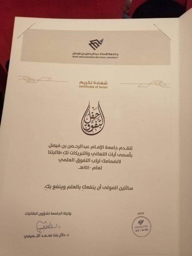 شهادة تكريم من حفل التفوق العاشر iau