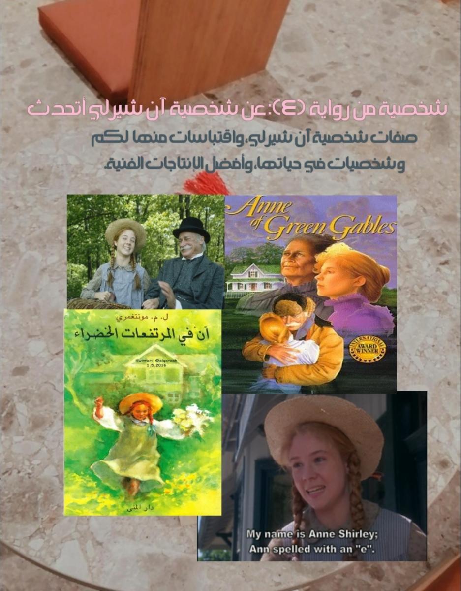 شخصية من رواية 4 عن شخصية آن شيرلي أتحدث Asma Alforidi